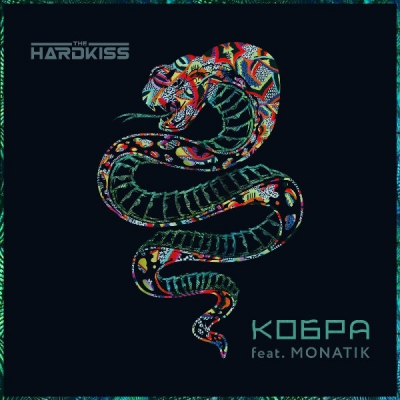 The Hardkiss feat. MONATIK - Кобра (Single) (2020)