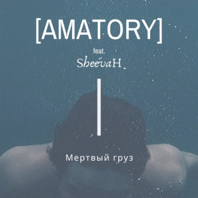 [Amatory] feat. SheevaH - Мертвый груз [Single] (2020)