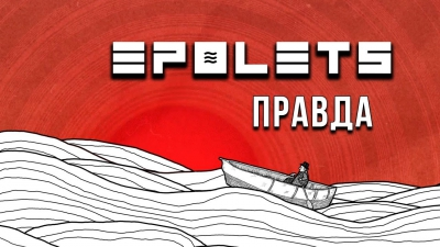 EPOLETS - Правда (official lyric video)
